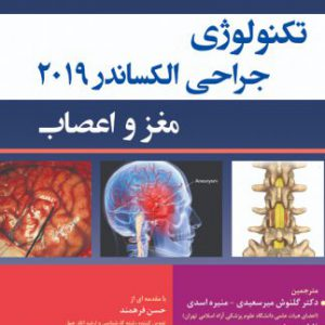 تکنولوژی جراحی الکساندر ۲۰۱۹ | مغز و اعصاب