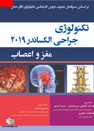تکنولوژی جراحی اعصاب مغز و اعصاب الکساندر 2019 - نشر اشراقیه