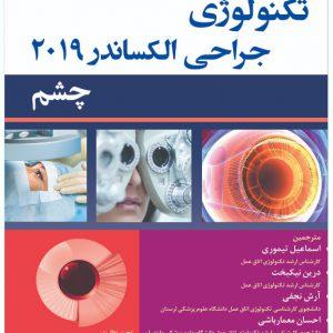 تکنولوژی جراحی الکساندر ۲۰۱۹ | چشم