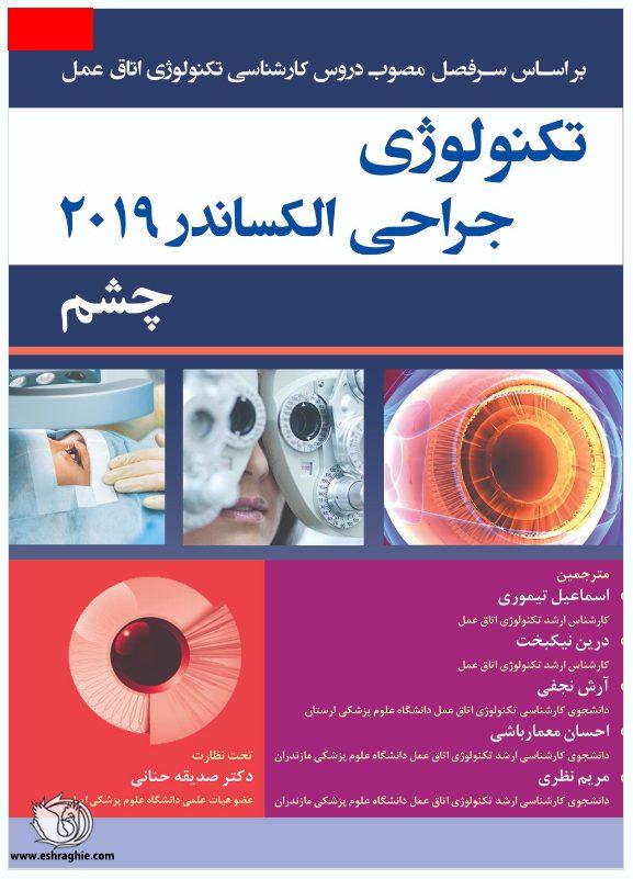 تکنولوژی جراحی چشم الکساندر 2019