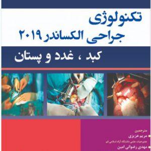 تکنولوژی جراحی الکساندر ۲۰۱۹ | کبد و غدد و پستان
