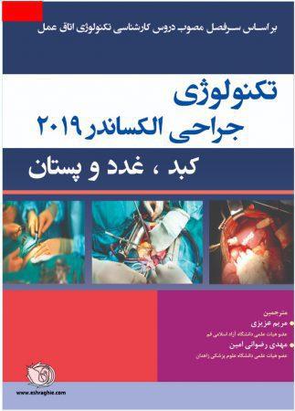 کتاب تکنولوژی جراحی الکساندر 2019   کبد و غدد و پستان