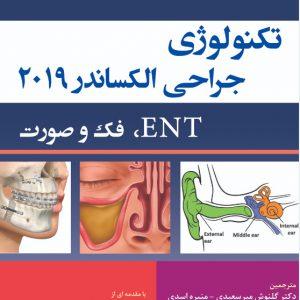تکنولوژی جراحی الکساندر ۲۰۱۹ | ENT ,فک و صورت