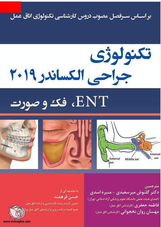 کتاب تکنولوژی جراحی الکساندر 2019 | ENT ,فک و صورت