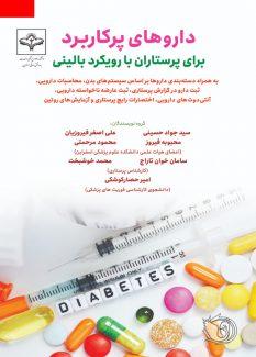 کتاب داروهای پرکاربرد برای پرستاران با رویکرد بالینی