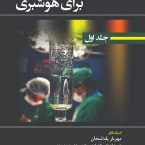 درسنامه بالینی بیهوشی برای هوشبری | دو جلدی