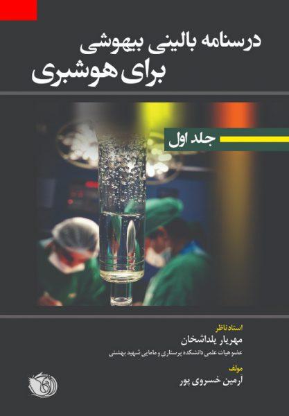 درسنامه بالینی بیهوشی برای هوشبری جلد اول