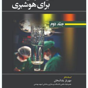 درسنامه بالینی هوشبری جلددوم نشر اشراقیه