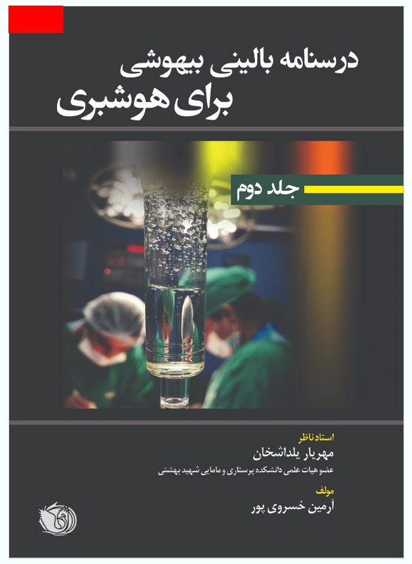 درسنامه-بالینی-هوشبری-جلددوم-نشر-اشراقیه