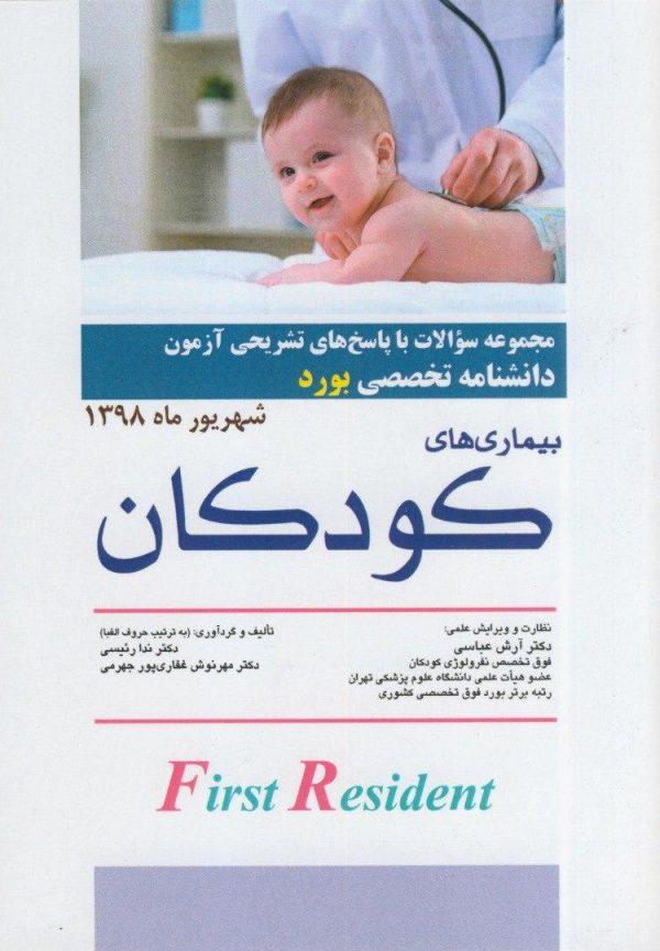 سوالات آزمون دانشنامه تخصصی - بورد بیماری های کودکان | شهریور 98 | با پاسخ تشریحی