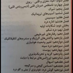 فهرست کتاب اورژانس پزشکی نشر خسروی اشراقیه