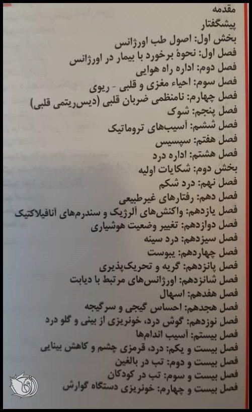 فهرست کتاب اورژانس پزشکی