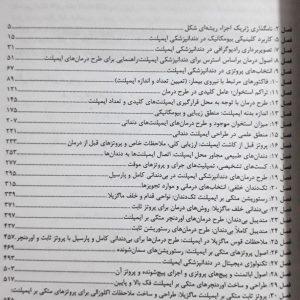 فهرست کتاب ایمپلنت میش ۲۰۱۵ اکسیر آبی