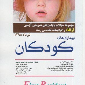 کتاب آزمون ارتقا و گواهینامه تخصصی رشته کودکان | تیر ۱۳۹۸ | با پاسخ تشریحی