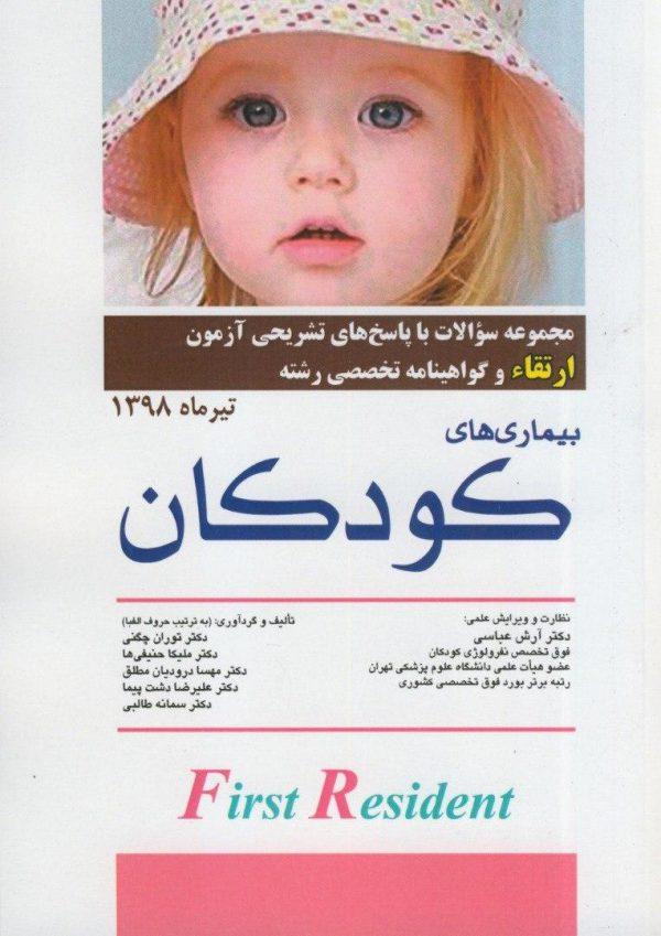 کتاب آزمون ارتقا و گواهینامه تخصصی رشته کودکان | تیر 1398 | با پاسخ تشریحی