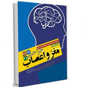 مجموعه سوالات بورد و ارتقاء جراحی مغز و اعصاب ۹۶ تا ۹۸