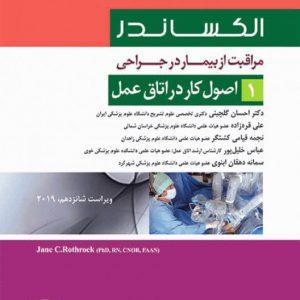 مراقبت از بیمار در جراحی – الکساندر – اصول کار در اتاق عمل ( جلد ۱ )