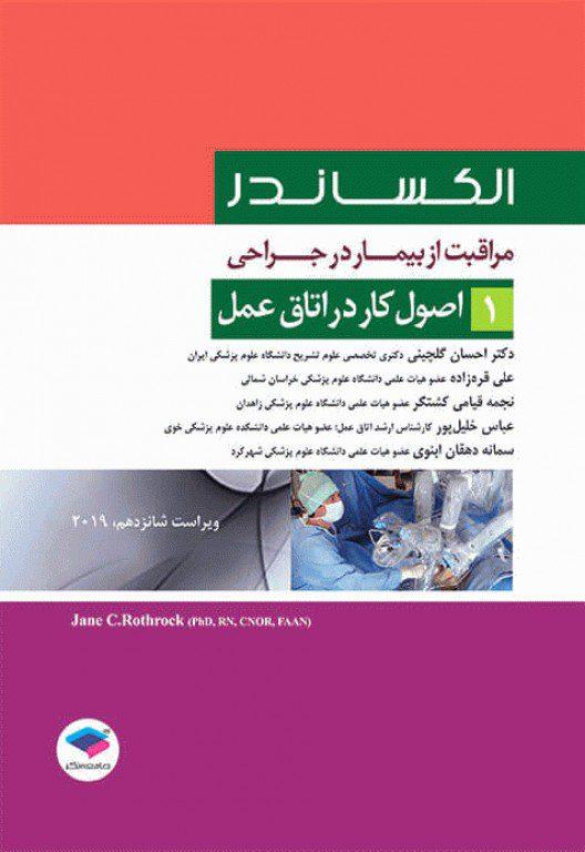 مراقبت از بیمار در جراحی – الکساندر – اصول کار در اتاق عمل ( جلد 1 ) - نشر اشراقیه
