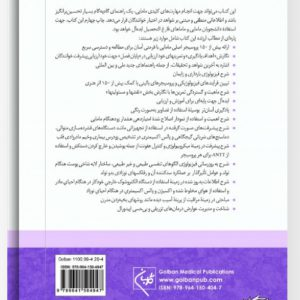مهارت بالینی مامایی پشتجلد نشر گلبان شادی گلی