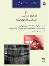 موفقیت کلینیکی در درمانهای جراحی و ارتودنسی دندانهای نهفته
