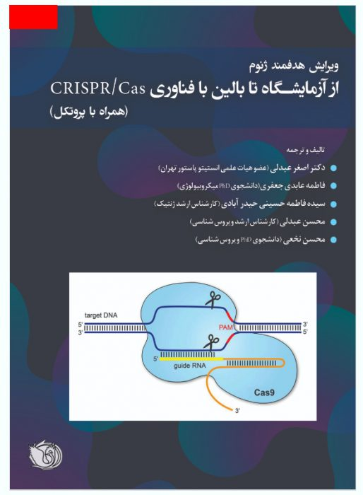 ویرایش هدفمند ژنوم از آزمایشگاه تا بالین با فناوری CRISPR/CAS