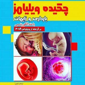 چکیده بارداری و زایمان ویلیامز ۲۰۱۸ | با رویکرد الگوریتمی – جلد دوم