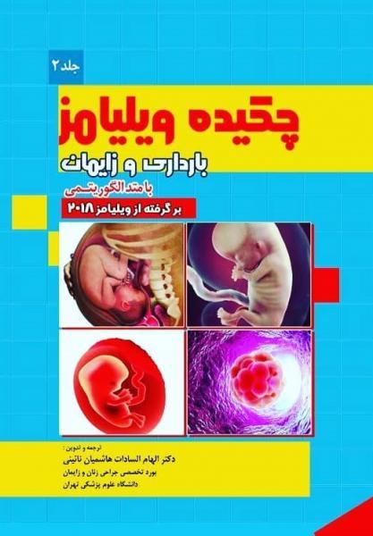 چکیده بارداری و زایمان ویلیامز 2018 - با رویکرد الگوریتمی - جلد دوم