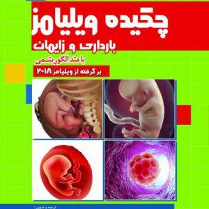 چکیده بارداری و زایمان ویلیامز ۲۰۱۸ | با رویکرد الگوریتمی – جلد سوم