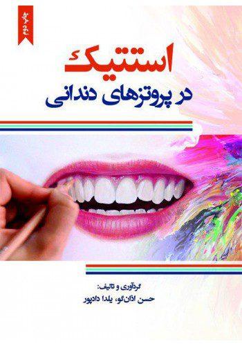 کتاب استتیک در پروتزهای دندانی - نشر اشراقیه