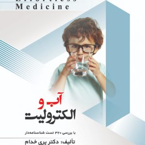 Effortless Medicine | افورتلس بیماریهای آب و الکترولیت – ویرایش ۹۸