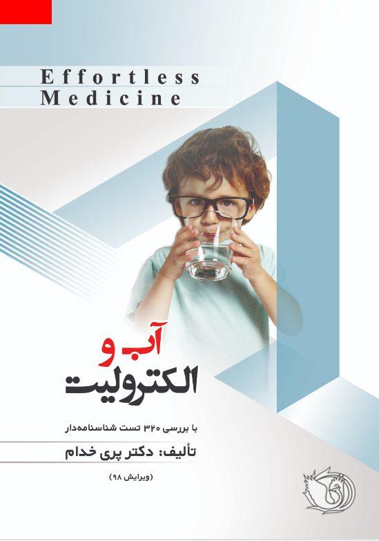 Effortless medicine بیماریهای آب و الکترولیت ۹۸