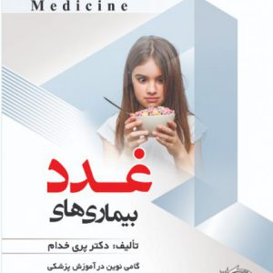 Effortless Medicine | افورتلس بیماریهای غدد – ویرایش ۹۸