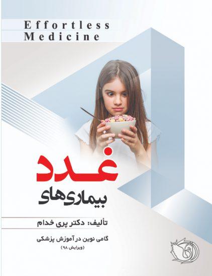 Effortless medicine بیماریهای غدد ویرایش ۹۸