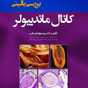 کتاب بررسی بالینی کانال ماندیبولر