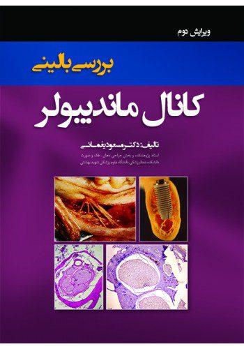 کتاب بررسی بالینی کانال ماندیبولر - خرید کتاب دکتر یغمایی نشر اشراقیه