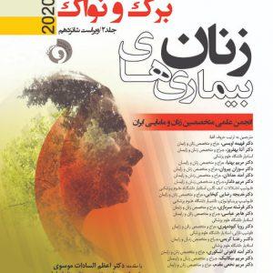 کتاب بیماری های زنان برک و نواک ۲۰۲۰ – جلد دوم – نشر اشراقیه