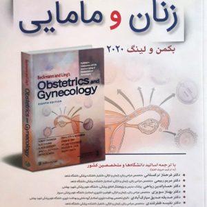 کتاب بیماری های زنان و زایمان بکمن ۲۰۱۹