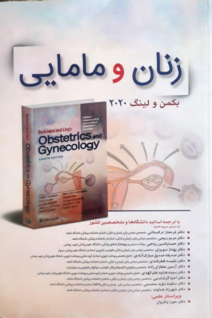 کتاب بیماری های زنان بکمن – ۲۰۲۰ – نشر تیمورزاده – ترجمه کامل اشراقیه
