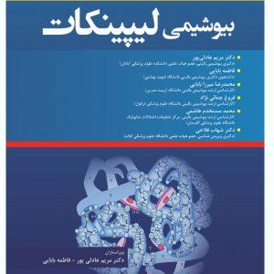 کتاب بیوشیمی لیپینکات ۲۰۱۷