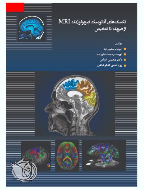 تکنیک های آناتومیک فیزیولوژیک MRI نشر اشراقیه