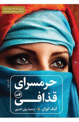 کتاب حرمسرای قذافی -- آنیک کوژان -- ترجمه بیژن اشتری