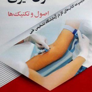 کتاب خون گیری : اصول و تکنیک ها   مجموعه کتابهای کار در آزمایشگاه تشخیص طبی
