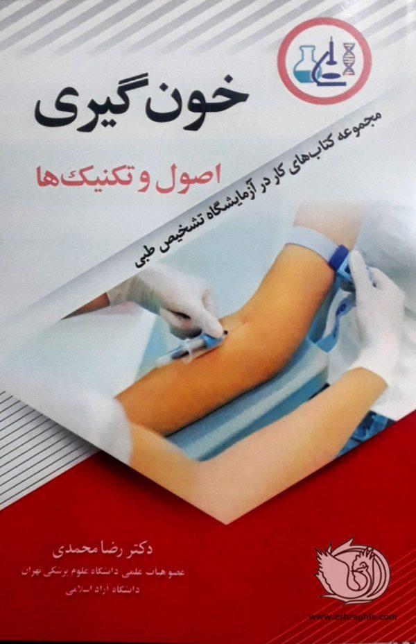 کتاب خون گیری اصول و تکنیک ها مجموعه کتابهای کار در آزمایشگاه تشخیص طبی - دکتر رضا محمدی