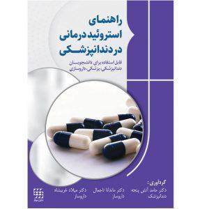 راهنمای استروئید درمانی در دندانپزشکی (قابل استفاده برای دانشجویان دندانپزشکی، پزشکی و داروسازی)