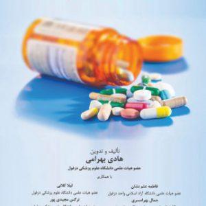 راهنمای جامع داروشناسی بالینی | هادی بهرامی
