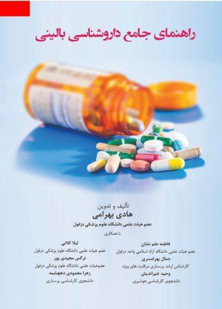 کتاب راهنمای جامع داروسازی بالینی - نشر حیدری - خرید کتاب از اشراقیه