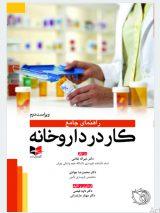 کتاب راهنمای جامع کار در داروخانه