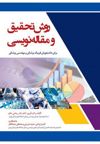 کتاب روش تحقیق و مقاله نویسی (فیزیک پزشکی و مهندسی پزشکی)