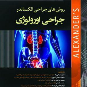 کتاب روش های جراحی الکساندر | جراحی اورولوژی