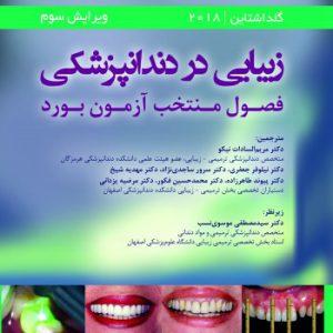 کتاب زیبایی در دندانپزشکی : گلداشتاین ۲۰۱۹ | فصول منتخب برای آزمون بورد
